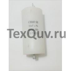 CBB60 32мкФ-450V (±5%) клеммы+болт, пусковой конденсатор