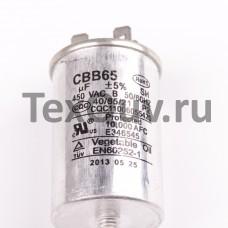 CBB65 25мкФ-450V (±5%) клеммы+болт, пусковой конденсатор