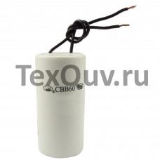 CBB60 14мкФ-450V (±5%) пусковой конденсатор с выводами