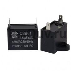 CBB61 3,5мкФ-450V пусковой конденсатор
